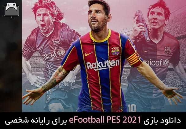 دانلود بازی PES 2021