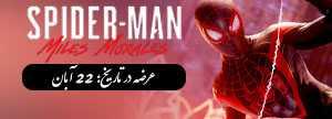 بازی Marvels Spider-Man Miles Morales