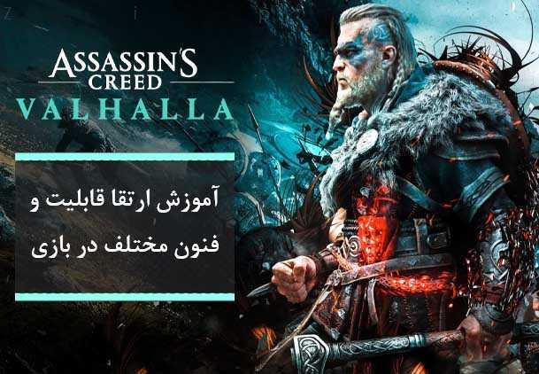 Assassins Creed Valhalla upgrade