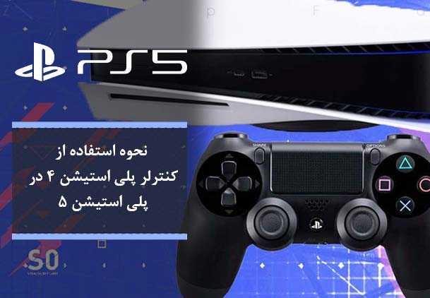 DualShock on PS5