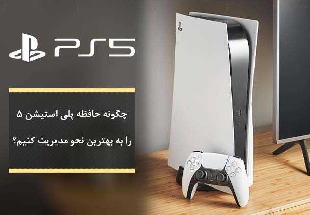 PS5 Manage Storage