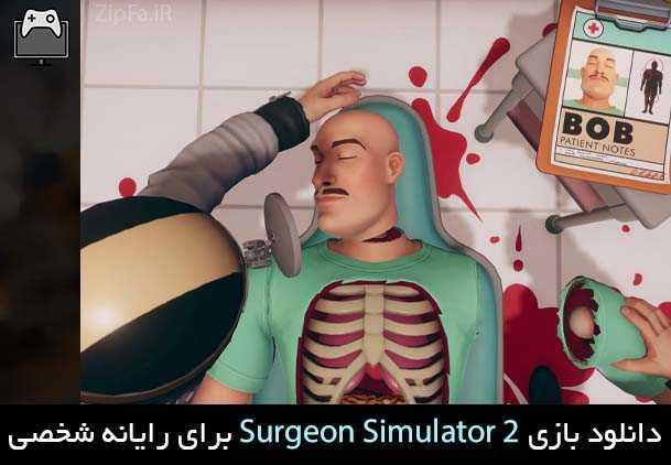 دانلود بازی Surgeon Simulator 2