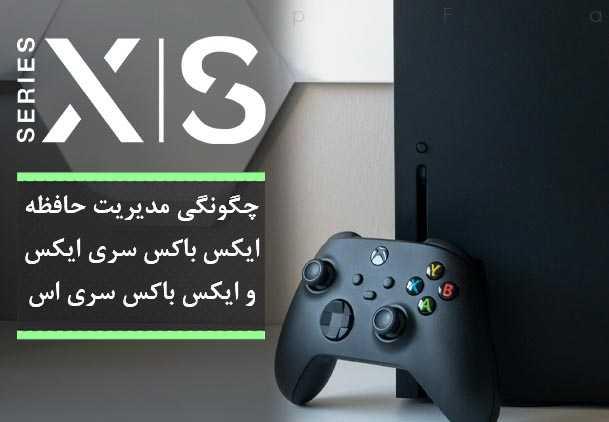 ایکس باکس سری ایکس / ایکس باکس سری اس