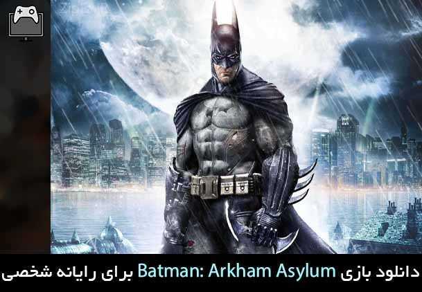 دانلود بازی Batman: Arkham Asylum