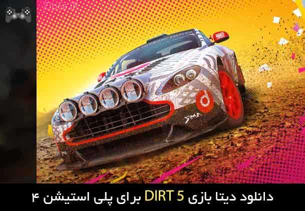 دانلود دیتا بازی Dirt 5