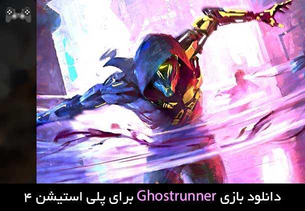دانلود دیتا بازی Ghostrunner
