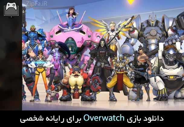 دانلود بازی Overwatch