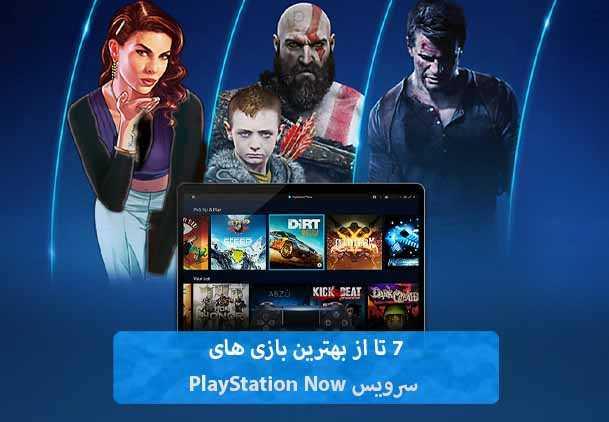 بهترین بازی های سرویس PlayStation Now
